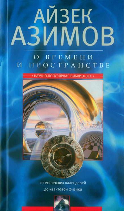 Айзек Азимов: О времени, пространстве и других вещах