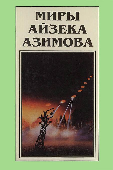 Айзек Азимов: Миры Айзека Азимова. Книга 7