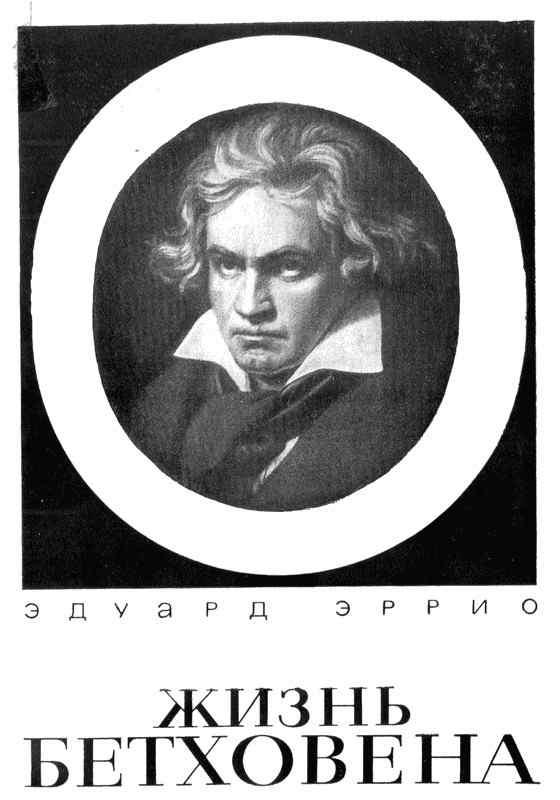 Эдуард Эррио: Жизнь Бетховена