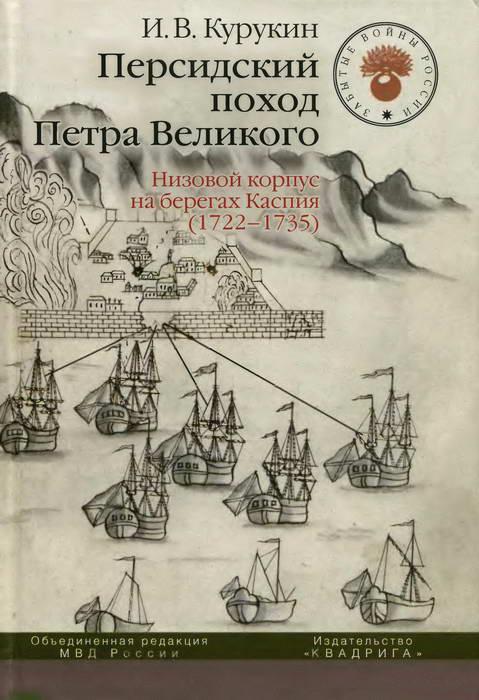 Игорь Курукин: Персидский поход Петра Великого. Низовой корпус на берегах Каспия (1722-1735)
