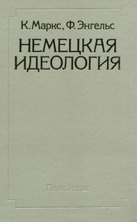 Фридрих Энгельс: Немецкая идеология