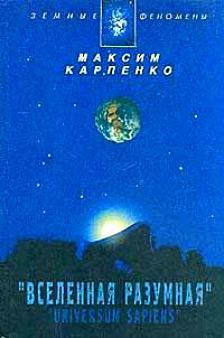Максим Карпенко: Вселенная Разумная