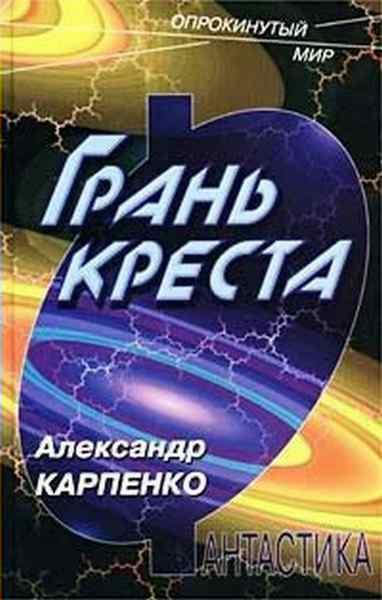 Александр Карпенко: Грань креста