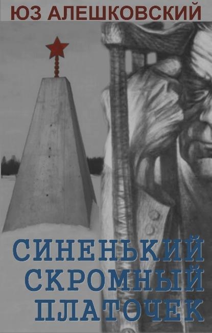 Юз Алешковский: Синенький скромный платочек