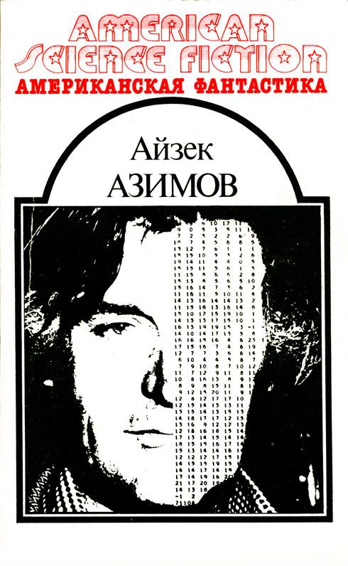 Айзек Азимов: Американская фантастика. Том 7