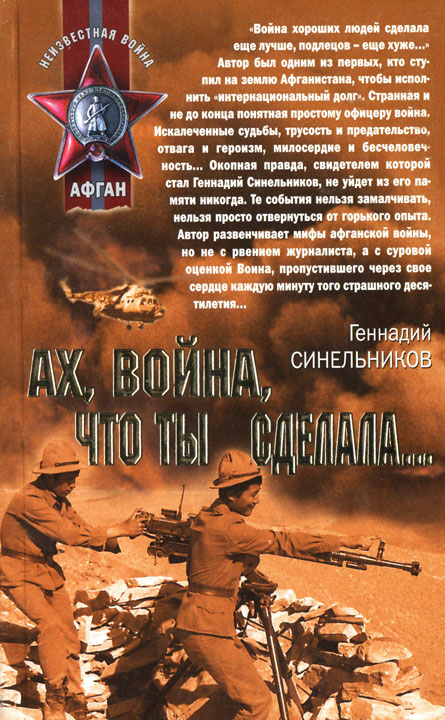 Геннадий Синельников: Ах, война, что ты сделала...