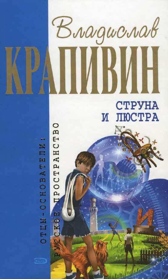 Владислав Крапивин: Струна и люстра