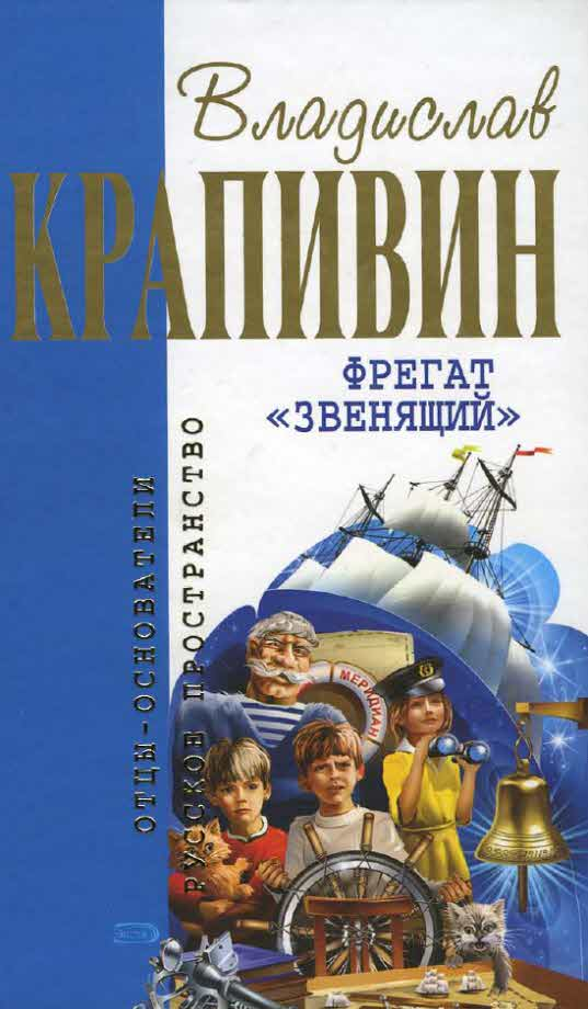 Владислав Крапивин: Фрегат «Звенящий»