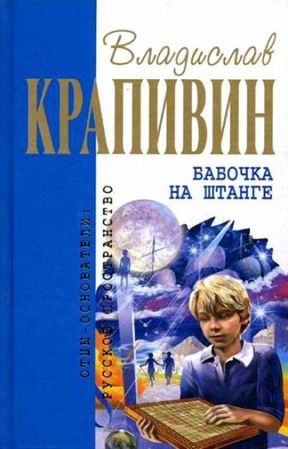 Владислав Крапивин: Бабочка на штанге