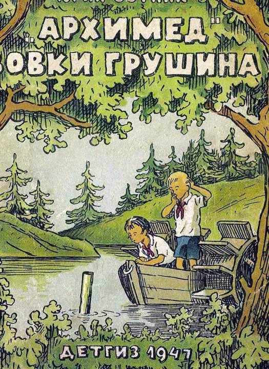 Юрий Сотник: «Архимед» Вовки Грушина [Издание 1947 г.]