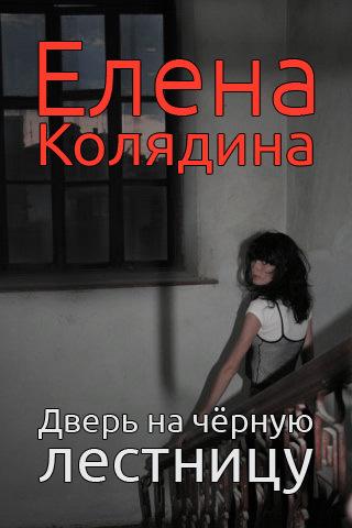 Елена Колядина: Дверь на черную лестницу