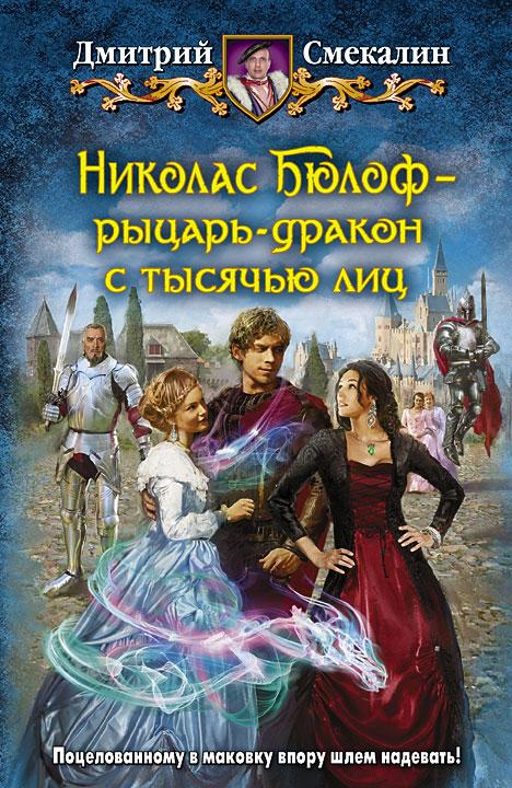 Дмитрий Смекалин: Николас Бюлоф — рыцарь-дракон с тысячью лиц