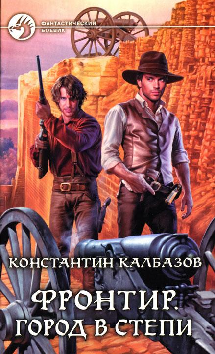 Константин Калбазов: Город в степи