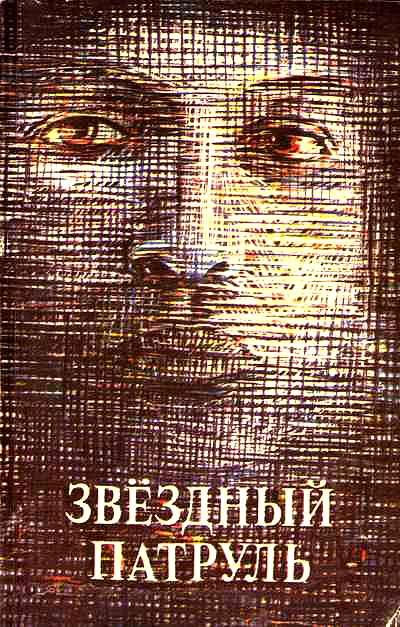 Владимир Кульчицкий: Звездный патруль (сборник)