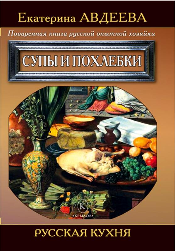 Екатерина Авдеева: Супы и похлебки