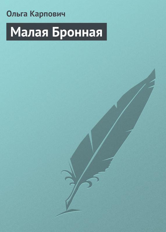 Ольга Карпович: Малая Бронная