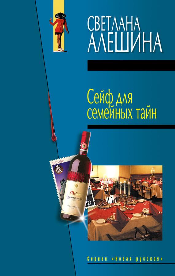 Светлана Алешина: Сейф для семейных тайн