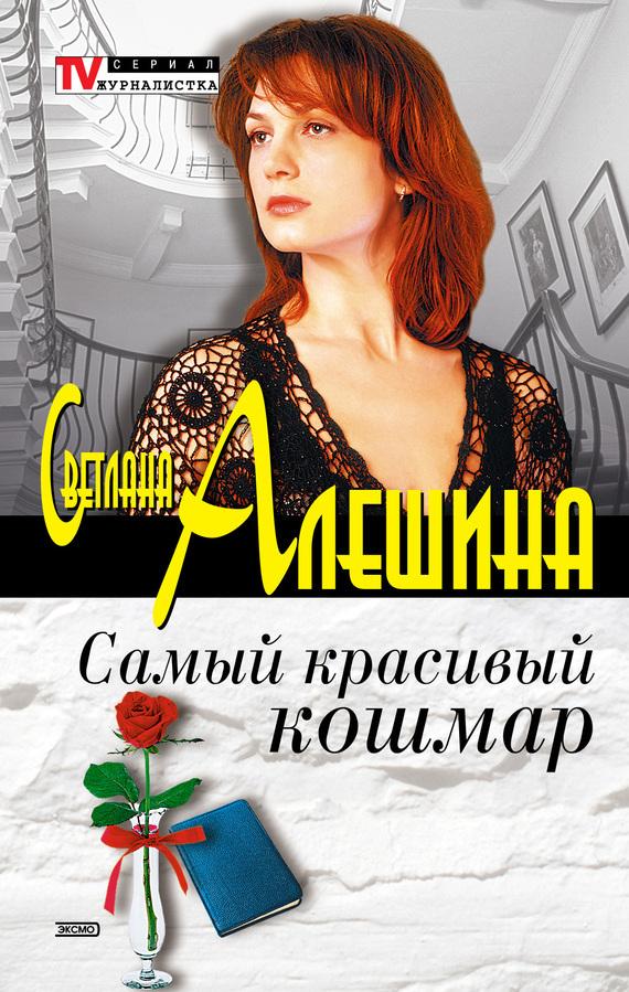 Светлана Алешина: Самый красивый кошмар