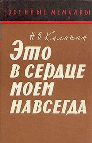 Николай Калинин: Это в сердце моем навсегда