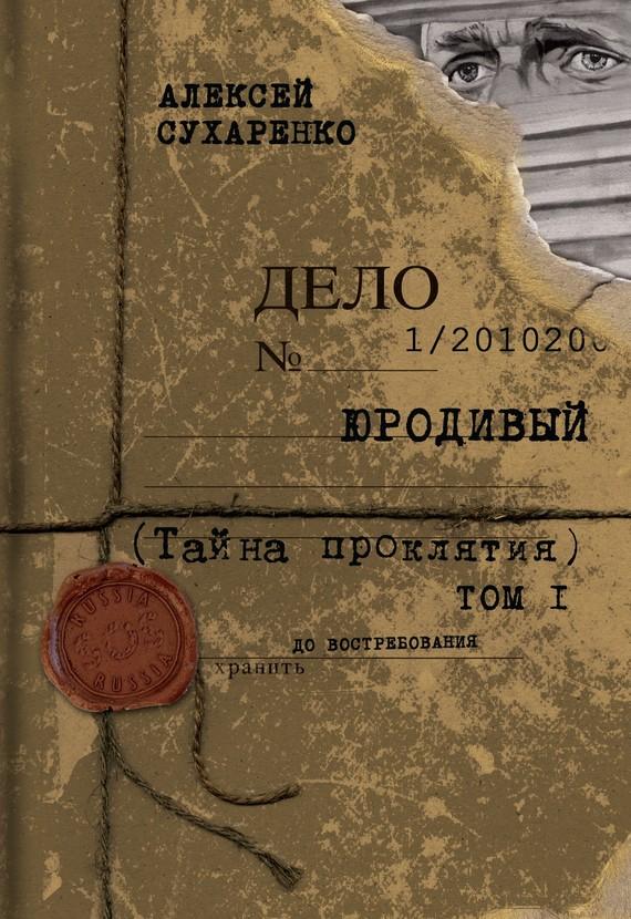 Алексей Сухаренко: Тайна проклятия