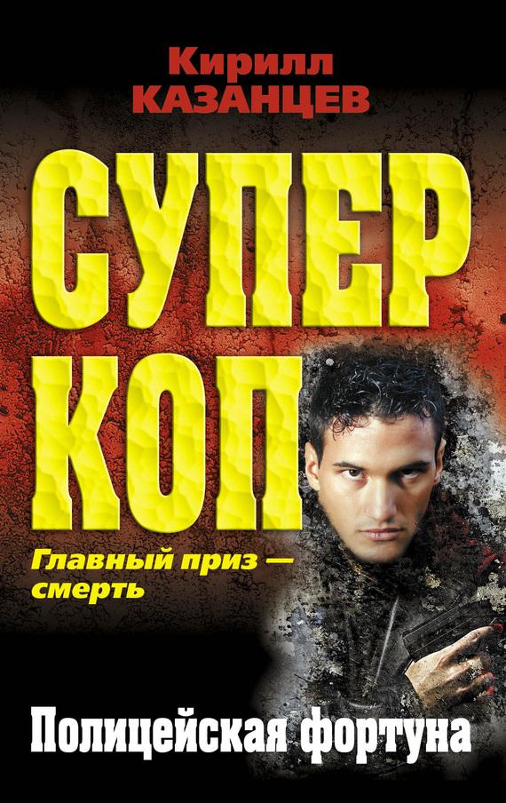 Кирилл Казанцев: Полицейская фортуна
