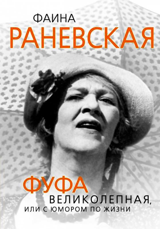 Глеб Скороходов: Фаина Раневская. Фуфа Великолепная, или с юмором по жизни