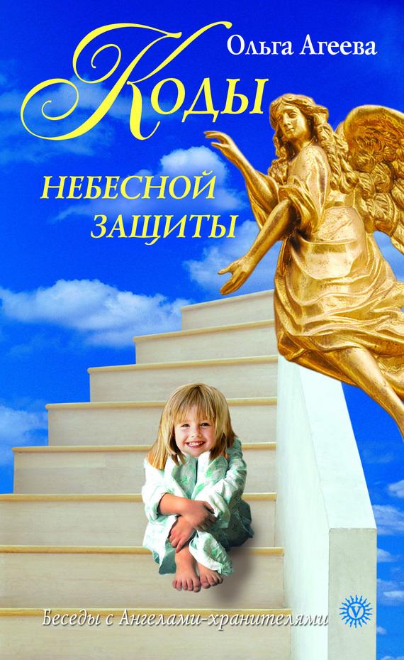 Ольга Агеева: Коды небесной защиты