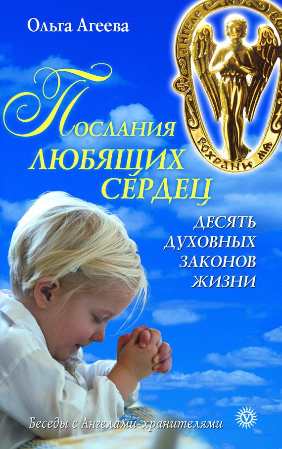 Ольга Агеева: Послания любящих сердец. Десять духовных законов жизни
