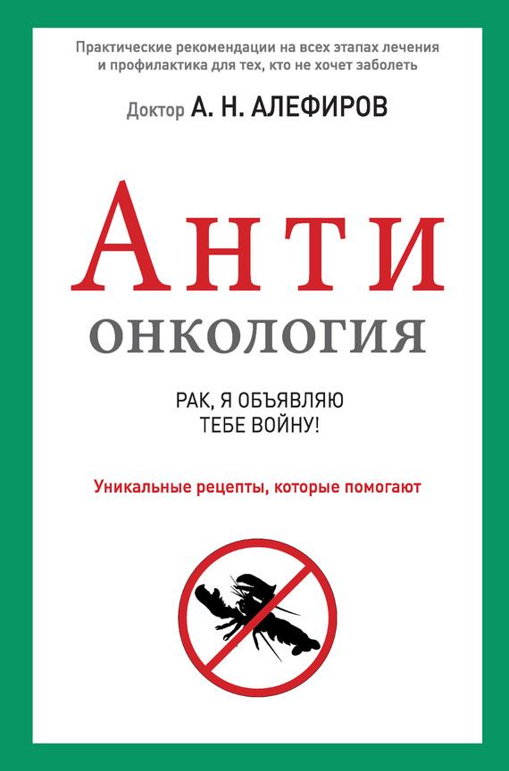 Андрей Алефиров: АНТИонкология: рак, я объявляю тебе войну!