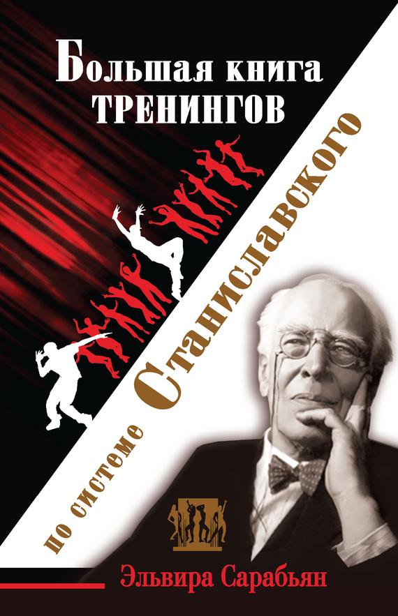 Эльвира Сарабьян: Большая книга тренингов по системе Станиславского