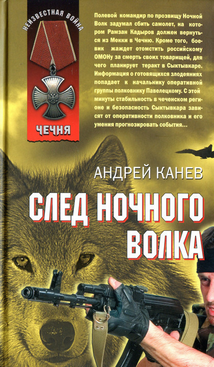 Андрей Канев: След Ночного Волка
