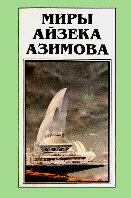 Айзек Азимов: Миры Айзека Азимова. Книга 10