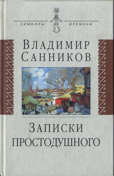 Владимир Санников: Записки простодушного