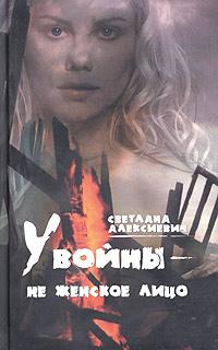 Светлана Алексиевич: У войны — не женское лицо…