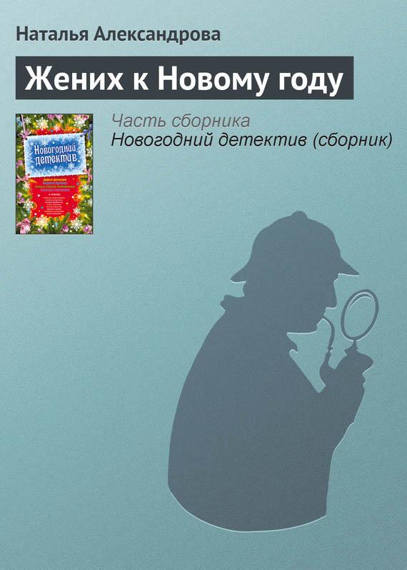 Наталья Александрова: Жених к Новому году