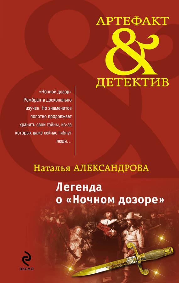 Наталья Александрова: Легенда о «Ночном дозоре»