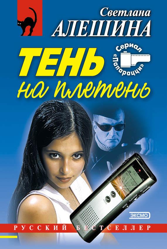 Светлана Алешина: Не люблю поддавки