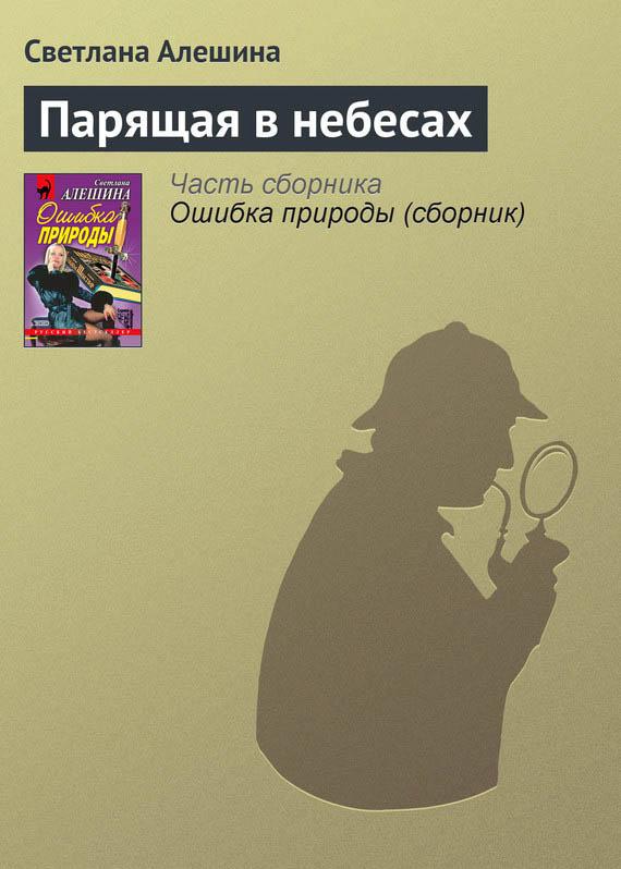 Светлана Алешина: Парящая в небесах