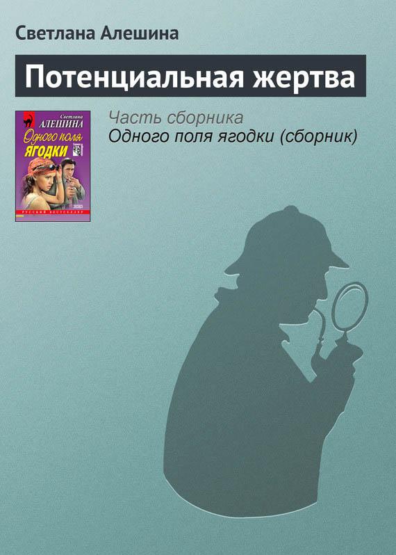 Светлана Алешина: Потенциальная жертва