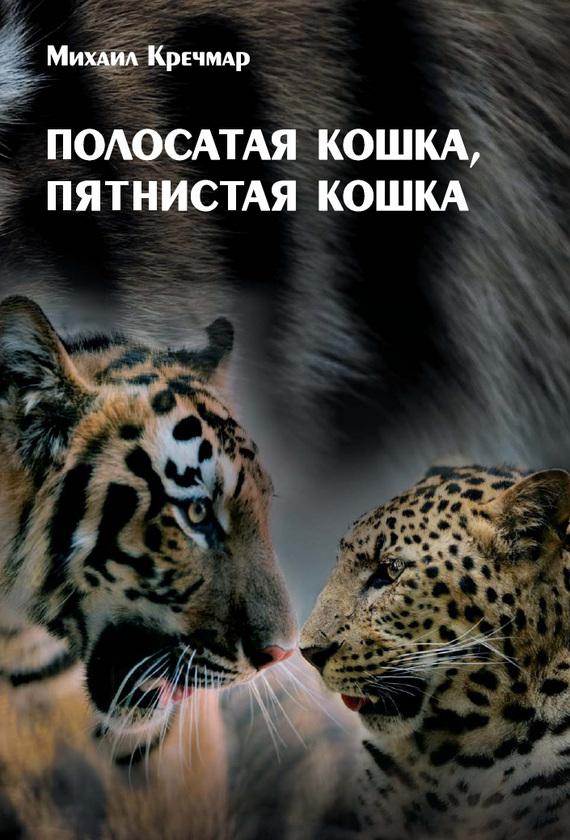 Михаил Кречмар: Полосатая кошка, пятнистая кошка