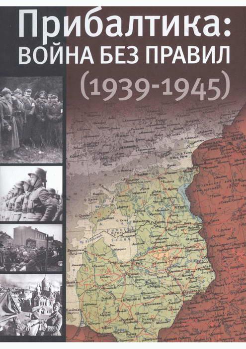 Юлия Кантор: Прибалтика: война без правил (1939-1945)