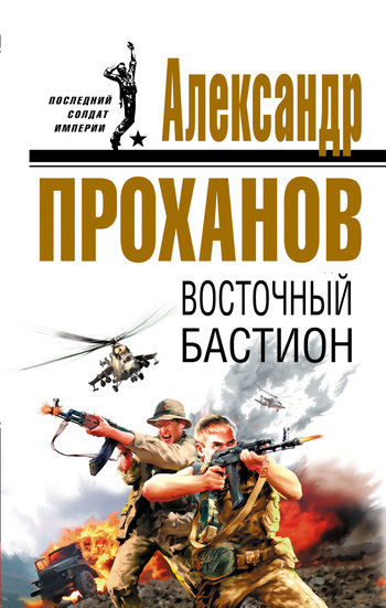 Александр Проханов: Восточный бастион
