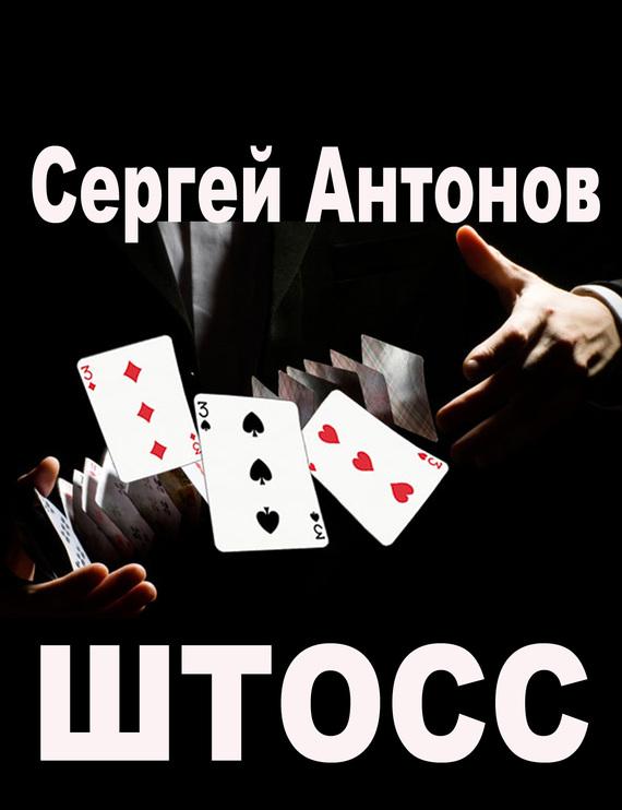 Сергей Антонов: Штосс