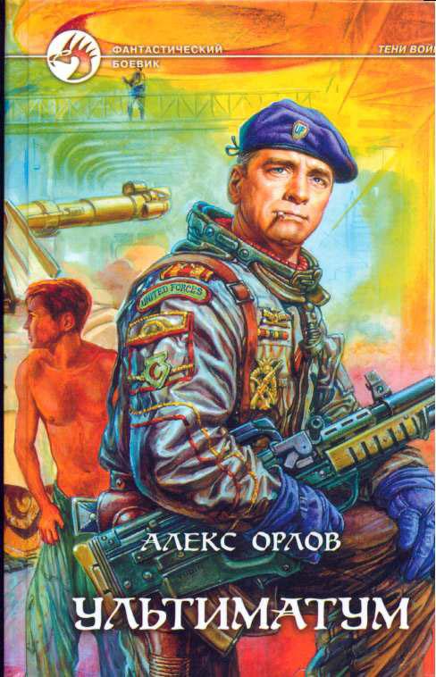 Алекс Орлов: Ультиматум