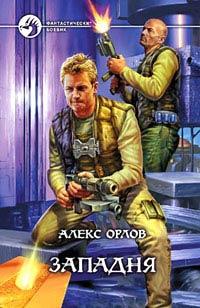 Алекс Орлов: Западня