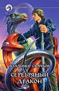 Владимир Скачков: Серебряный дракон