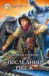 Андрей Стерхов: Последний рубеж