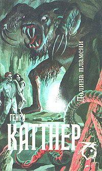 Генри Каттнер: За земными вратами