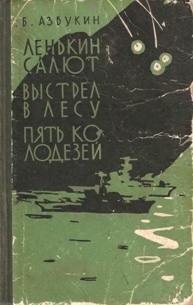 Борис Азбукин: Ленькин салют