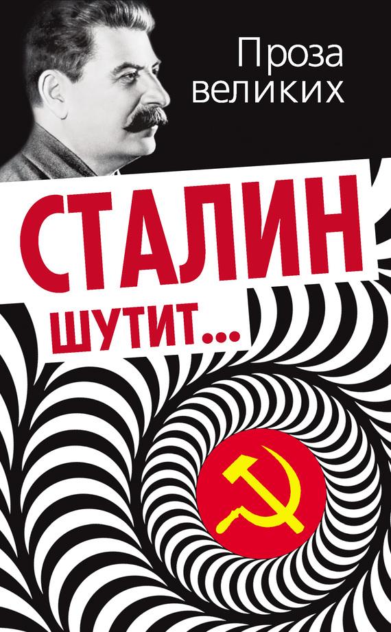 Лаврентий Гурджиев: Сталин шутит…